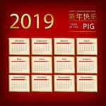 2019猪年年历