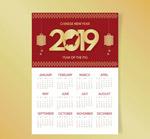 灯笼元素2019日历