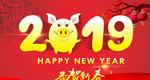 2019恭贺新春