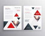 现代业务手册传单