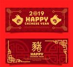 猪年春节banner
