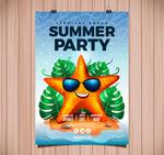 海星夏季派对传单