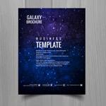 银河星星商务宣传册