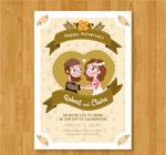 夫妇周年纪念邀请卡