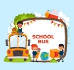 校车和儿童框架