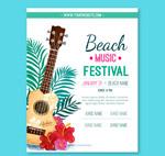 沙滩音乐节宣传单