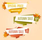 彩色秋季促销标签