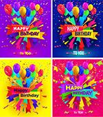 气球生日卡片