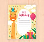 长颈鹿生日明信片