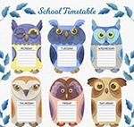 猫头鹰校园课程表