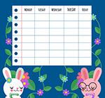 兔子校园课程表