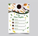 彩色树叶茶水单
