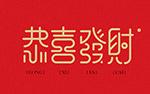 新春祝福语字体