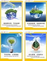 节约能源海报