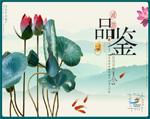 颐景园楼盘海报