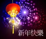 新年烟花和灯笼