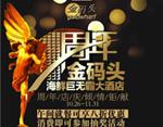 酒店周年庆海报