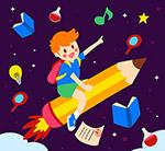 坐铅笔火箭的男孩