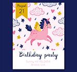 生日派对传单