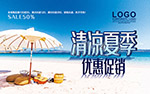 夏季优惠促销海报