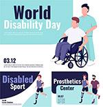 残疾残障人士康复