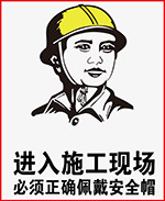 施工安全帽元素
