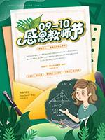 感恩教师节宣传单