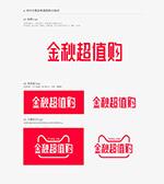 金秋超值�logo