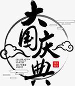 国庆节庆典书法字体