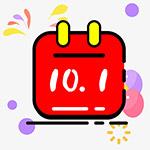 庆祝十一红色日历