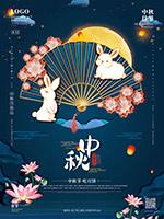 中秋佳节矢量海报