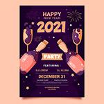2021新年派��海��