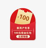 促销优惠券标签