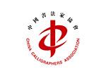 中国书法家协会logo