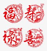 传统文化福禄寿喜