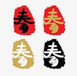 中国风春字印章