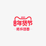 2021天猫年货节logo