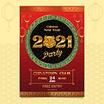 2021新年派对海报