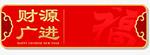 财源广进春节标签