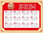 2021牛年日历模板