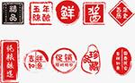 中国风红色印章元素