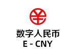 数字人民币logo