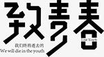 致青春字体