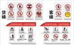 电梯安全标识