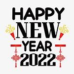 2022新年快乐字体