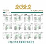 2022虎年日历
