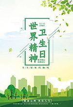 世界精神卫生日海报