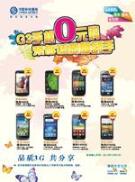 3G手机广告海报