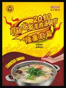 羊肉汤广告