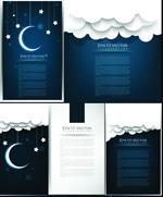星星月亮背景画册